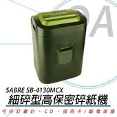 《SABRE 騎士牌》SB-4130MCX 細碎型 高保密碎紙機【公司貨】