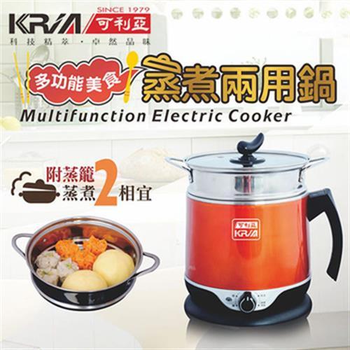 《可利亞》1.8L多功能美食蒸煮兩用鍋(KR-D029)