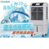 《CASA》負離子30公升移動式水冷氣CA-309B $5990