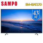 《SAMPO 聲寶》43吋低藍光LED液晶顯示器+視訊盒EM-43AT17D(基本運送/不含安裝)