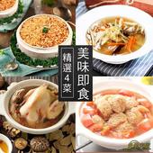 《快樂大廚》中元普渡方便拜4件組(鮑魚雞+魚翅羹+櫻花蝦米糕+番茄猴頭菇)