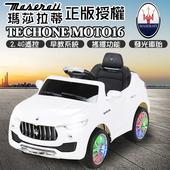 《TECHONE》MOTO16 仿真瑪莎拉蒂跑車 正版Maserati/原廠授權 四通遙控童車/汽車/炫彩發光車輪/可搖擺 (內建早教機系統)(白色)