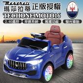 《TECHONE》MOTO16 仿真瑪莎拉蒂跑車 正版Maserati/原廠授權 四通遙控童車/汽車/炫彩發光車輪/可搖擺 (內建早教機系統)(藍色)