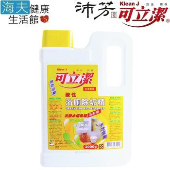 《海夫健康生活館》眾豪 可立潔 沛芳 浴廁酸性除垢精(每瓶2000g,4瓶包裝)