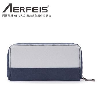 《Aerfeis阿爾飛斯》AS-1717 簡約系列證件收納包