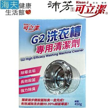 《海夫健康生活館》眾豪 可立潔 沛芳 高級 G2 洗衣槽專用清潔劑(每盒450g,8盒包裝)