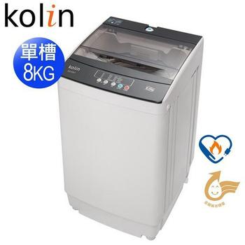 《歌林 Kolin》8KG全自動單槽洗衣機BW-8S01(僅運送/不含安裝)