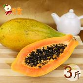 《果之家》台灣特選甜蜜木瓜(3台斤)