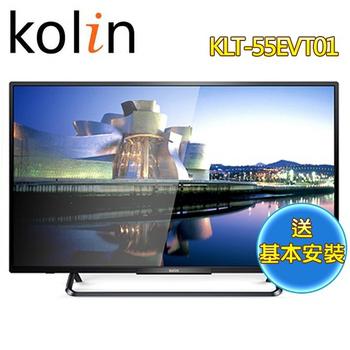《歌林KOLIN》55型FHD液晶顯示器+視訊盒KLT-55EVT01(送基本安裝)