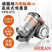 《禾聯HERAN》旗艦級8渦輪離心氣旋式吸塵器 EPB-275