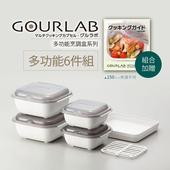 《GOURLAB》【 GOURLAB 】 GOURLAB 多功能烹調盒 保鮮盒系列 - 多功能六件組 (附食譜)(GO6)