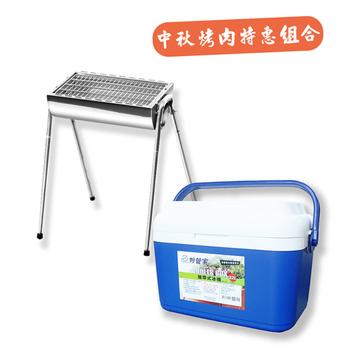 《采邑家居》不鏽鋼碳烤肉爐+攜帶式冰桶攜帶式冰桶22L ↘ 推薦