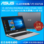 《ASUS》Laptop X507UB-0311B8250U 霧面灰 筆電《全新原廠保固》(X507UB-0311B8250U)