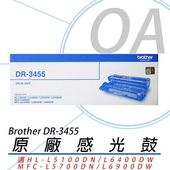 《Brother》DR-3455 感光鼓 感光滾筒
