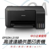 《EPSON》L3150 高速 Wi-Fi三合一 原廠連續供墨印表機 公司貨