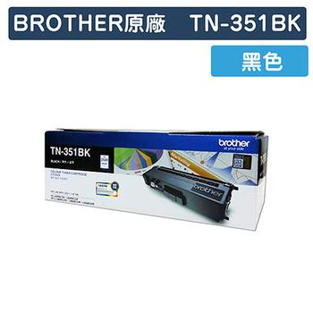 《Brother》TN-351BK原廠黑色碳粉匣 適用 HL-L8350CDW、MFC-L8600CDW、L9550CDW(TN-351BK)