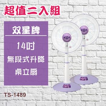 《雙星》<超值二入組>無段式升降桌立扇TS-1489(TS-1489)
