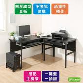 《DFhouse》頂楓150+90公分大L型工作桌+1抽屜1鍵盤+主機架(黑橡木色)