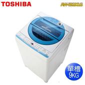 《TOSHIBA東芝》9公斤直立式洗衣機-星湛藍AW-E9290LG(送基本安裝)