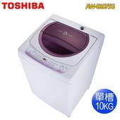 《TOSHIBA東芝》10公斤星鑽不鏽鋼單槽洗衣機AW-B1075G(WL)(送基本安裝)