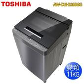 《TOSHIBA東芝》11公斤奈米悠浮泡泡變頻洗衣機AW-DUH1100GG(送基本安裝)