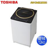 《TOSHIBA東芝》12公斤SDD變頻洗衣機-金耀黑AW-DME1200GG(送基本安裝)