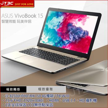 ASUS VivoBook 15 X542UN-0081B8250U 霧面灰 筆記型電腦(X542UN-0091C8250U)