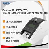 《Brother》QL-820NWB 超高速無線網路藍牙標籤列印機QL-820NWB $11790