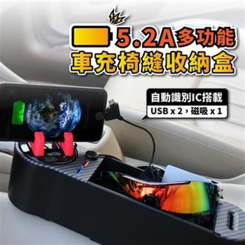 《idea-auto》5.2A多功能車充椅縫收納盒- 28*8*2cm(鐵木紋)
