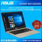 《ASUS》VivoBook S410UF-0031A8250U 冰柱金 筆記型電腦S410UF-0031A8250U $23499