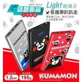 《[ Aibo ]》[ Aibo ]  KUMAMON熊本熊 悠閒時光 12000 Plus 輕薄時尚行動電源(黑色)