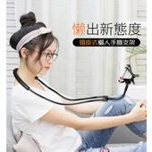 《家居貓》多功能頸掛式懶人手機平板通用支架(黑色)