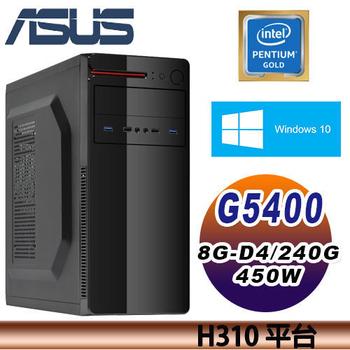 《ASUS華碩》H310平台 第八代 Intel G5400雙核 超值文書辦公首選IV(AS804)