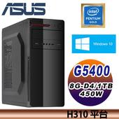 《ASUS華碩》H310平台 第八代 Intel G5400雙核 超值文書辦公首選III(AS803)