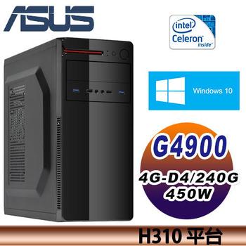 《ASUS華碩》H310平台 第八代 Intel G4900雙核 超值文書辦公首選II(AS802)
