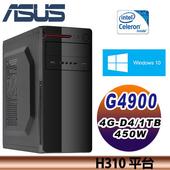 《ASUS華碩》H310平台 第八代 Intel G4900雙核 超值文書辦公首選I(AS801)