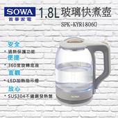 《SOWA首華》1.8L玻璃快煮壺(SPK-KYR1806G)
