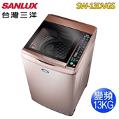 《SANLUX 台灣三洋》13公斤變頻超音波洗衣機-香檳金SW-13DVGS(送基本安裝)