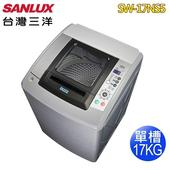 《SANLUX 台灣三洋》17KG超音波單槽洗衣機SW-17NS5(送基本安裝)