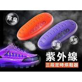 紫外線三段定時烘鞋器(紫色)