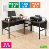 《DFhouse》頂楓150+90公分大L型工作桌+桌上架(胡桃木色)