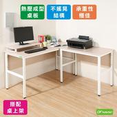 《DFhouse》頂楓150+90公分大L型工作桌+桌上架(白楓木色)