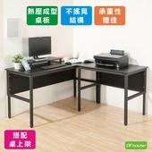 《DFhouse》頂楓150+90公分大L型工作桌+桌上架(黑橡木色)