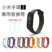 小米手環3代 替換腕帶 多彩替換帶 智能手環 炫彩腕帶 多彩運動手環 (副廠) 加贈保護貼2張(黑色)