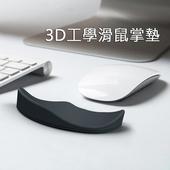 3D工學式滑鼠掌墊(黑色)