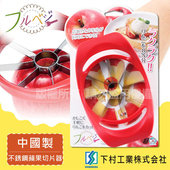 《SHIMOMURA下村工業》Fru Vege便利不銹鋼蘋果切片器(八片切)
