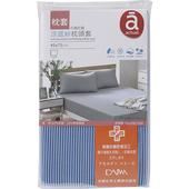 《actuel》抗菌針織涼感紗枕頭套 45*75cm(藍)