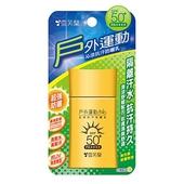 《雪芙蘭》高效防水防曬乳(新舊包裝隨機出貨)(50g/戶外運動)