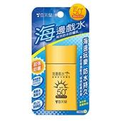 《雪芙蘭》高效防水防曬乳(新舊包裝隨機出貨)(50g/海邊戲水)