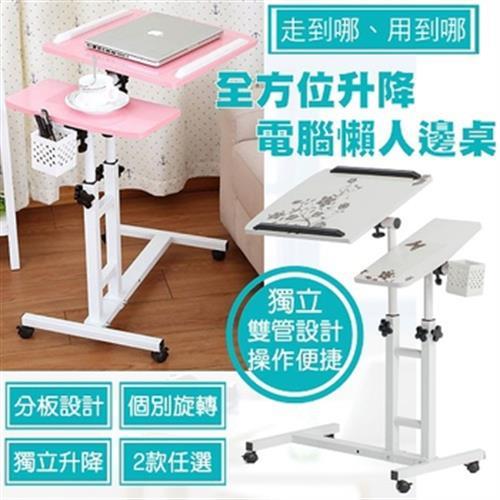 全方位升降電腦懶人邊桌64X40X(65-95)cm(粉色)